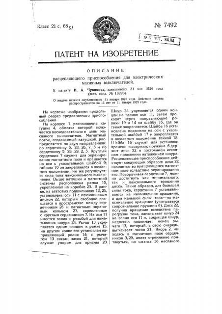Расцепляющее приспособление для электрических масляных выключателей (патент 7492)