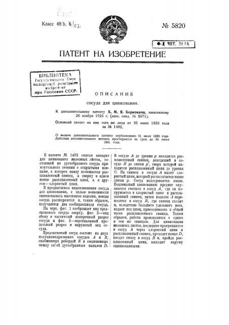Сосуд для цинкования (патент 5820)