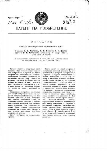 Способ генерирования переменного тока (патент 483)