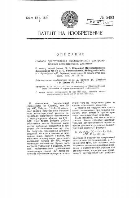 Способ приготовления ациалцетильных двупроизводных ароматических диаминов (патент 5483)