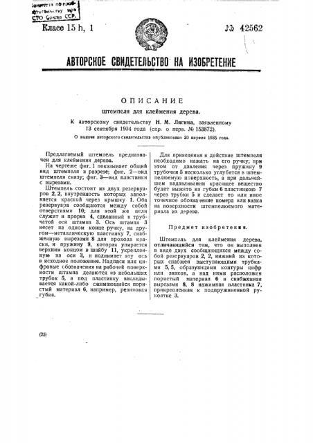 Штемпель для клеймения дерева (патент 42562)