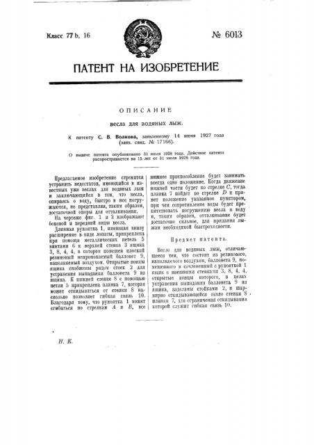Весло для водяных лыж (патент 6013)