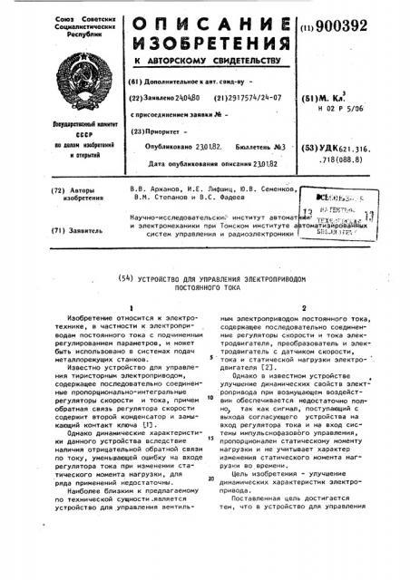 Устройство для управления электроприводом постоянного тока (патент 900392)