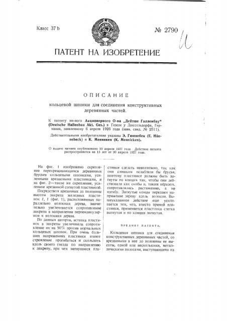 Кольцевая шпонка для соединения конструктивных деревянных частей (патент 2790)