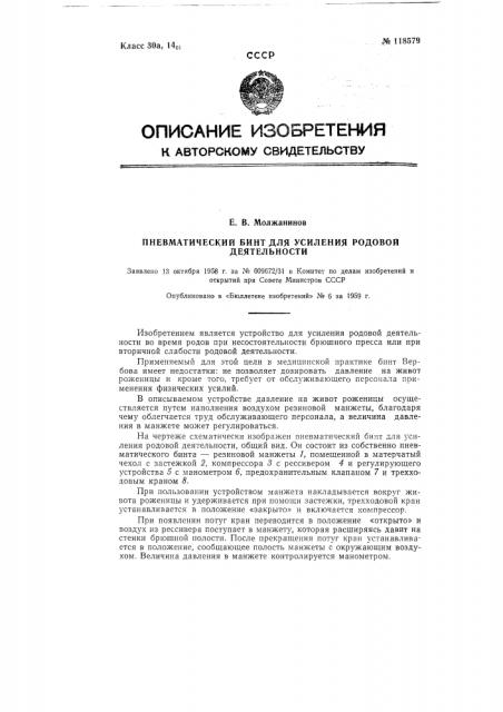 Пневматический бинт для усиления родовой деятельности (патент 118579)