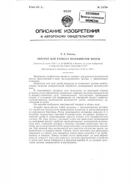 Аппарат для размола волокнистой массы (патент 124790)