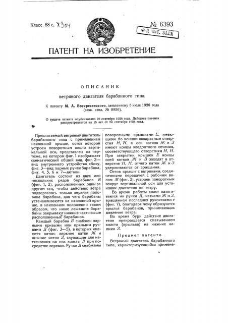 Ветряный двигатель барабанного типа (патент 6393)