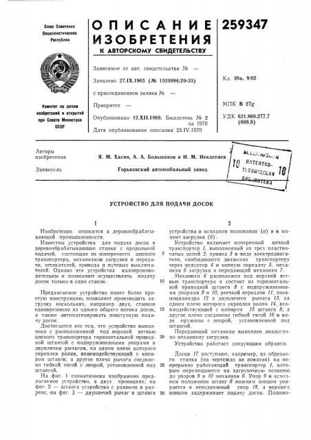 Устройство для подачи досок (патент 259347)