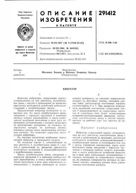 Патент ссср  291412 (патент 291412)
