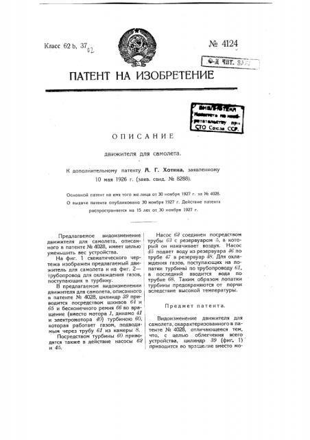 Движитель для самолета (патент 4124)