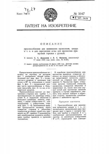 Приспособление для зажимания проволоки, шнура и т.п. для скрепления иглы для прочистки ниппеля примусной горелки с ручкой (патент 5047)