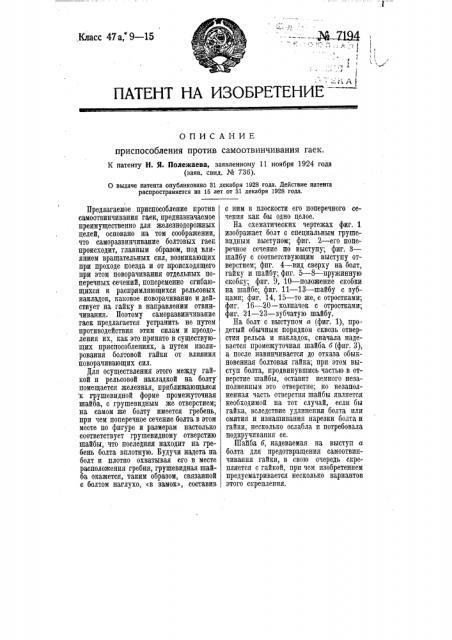Приспособление против самоотвинчивания гаек (патент 7194)