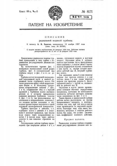 Радиальная водяная турбина (патент 8171)