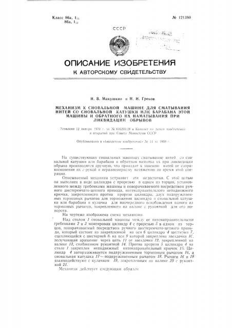 Механизм к сновальной машине для наматывания нитей со сновальной катушки или барабана этой машины и обратного их наматывания при ликвидации обрывов (патент 121380)