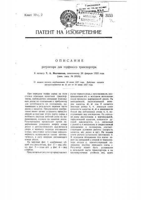 Регулятор для торфяного транспортера (патент 3133)