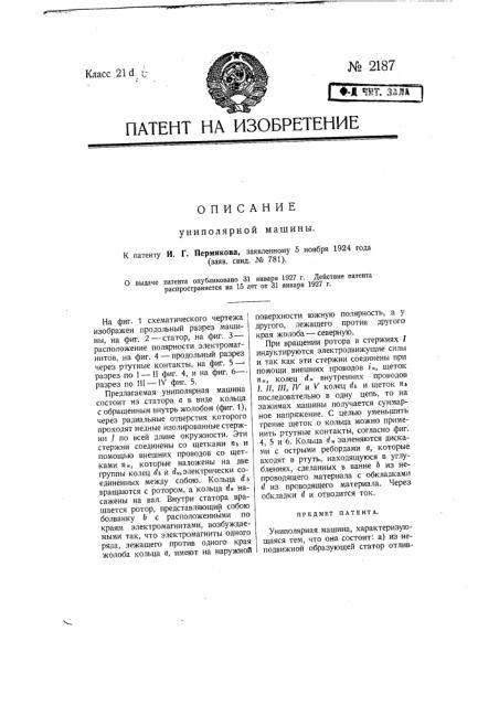 Униполярная машина (патент 2187)