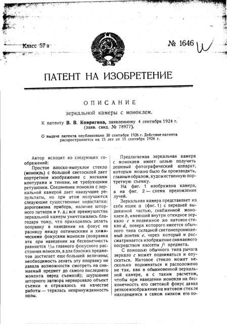 Зеркальная камера с моноклем (патент 1646)