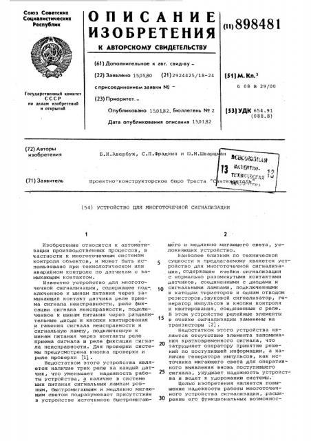 Устройство для многоточечной сигнализации (патент 898481)