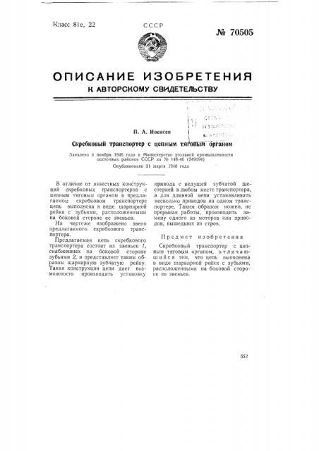 Скребковый транспортер с цепным тяговым органом (патент 70505)