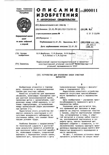 Устройство для крепления забоя очистной выработки (патент 900011)