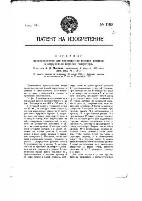 Приспособление для перемещения нижней крышки в загрузочной коробке генератора (патент 1198)