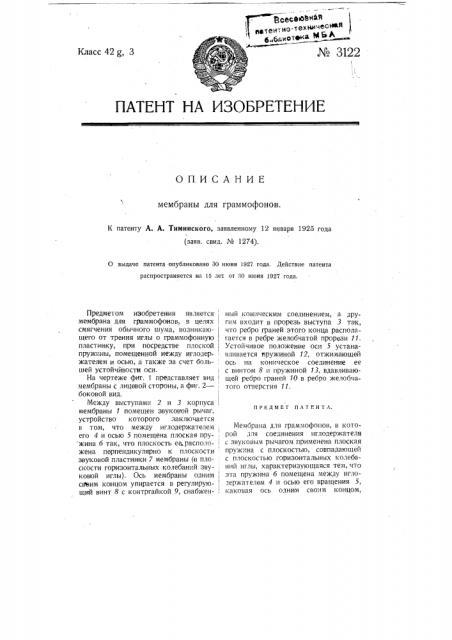Мембрана для граммофонов (патент 3122)