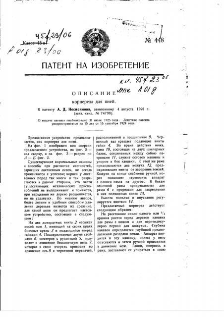 Корнерез для пней (патент 448)