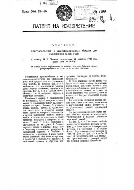 Приспособление к железнодорожным буксам для смазывания шеек осей (патент 7199)