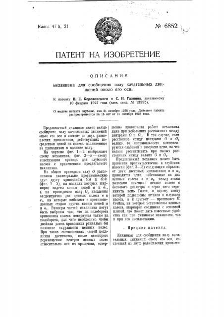 Механизм для сообщения валу качательных движений около его оси (патент 6852)