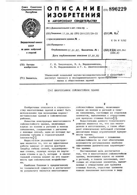 Многоэтажное сейсмостойкое здание (патент 896229)