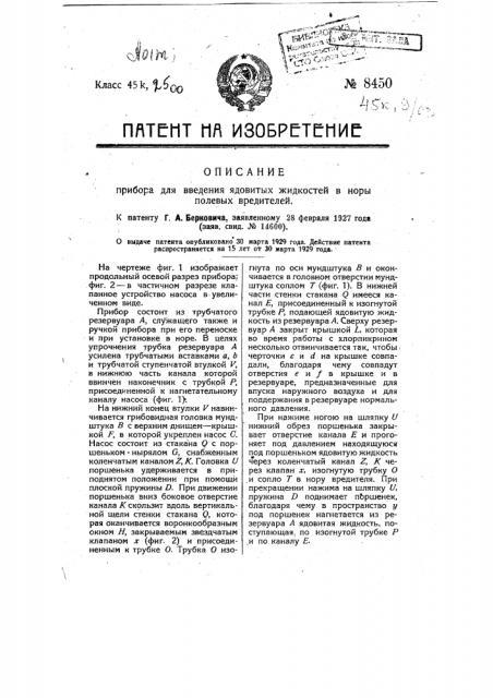 Прибор для введения ядовитых жидкостей в норы полевых вредителей (патент 8450)