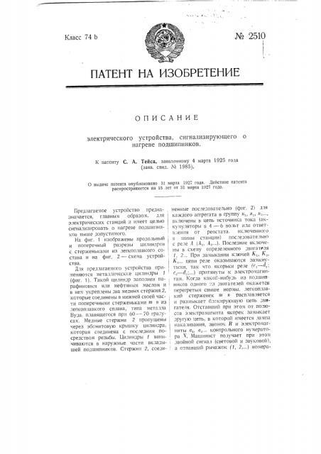 Электрическое устройство, сигнализирующее о нагреве подшипников (патент 2510)