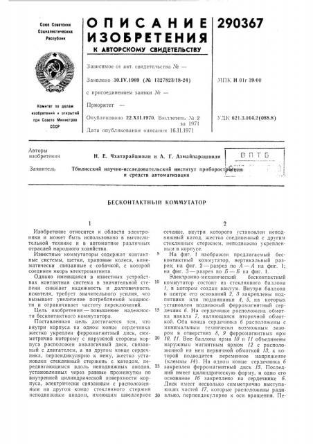 Бесконтактиь!й коммутатор (патент 290367)