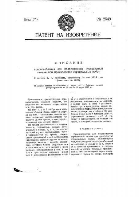 Приспособление для подвешивания передвижной люльки при производстве строительных работ (патент 2549)