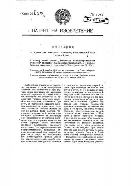 Передача для моторных повозок, включающая карданный вал (патент 7572)