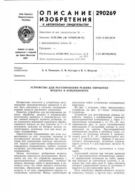 Устройство для регулирования режима обработки воздуха в кондиционере (патент 290269)