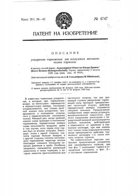 Ускоритель торможения для воздушных автоматических тормозов (патент 4747)