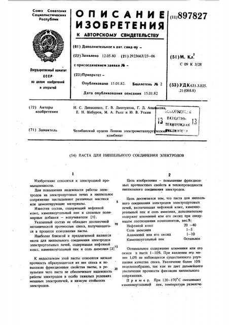 Паста для ниппельного соединения электродов (патент 897827)