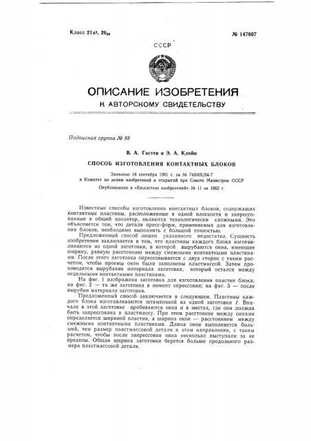 Способ изготовления контактных блоков (патент 147607)