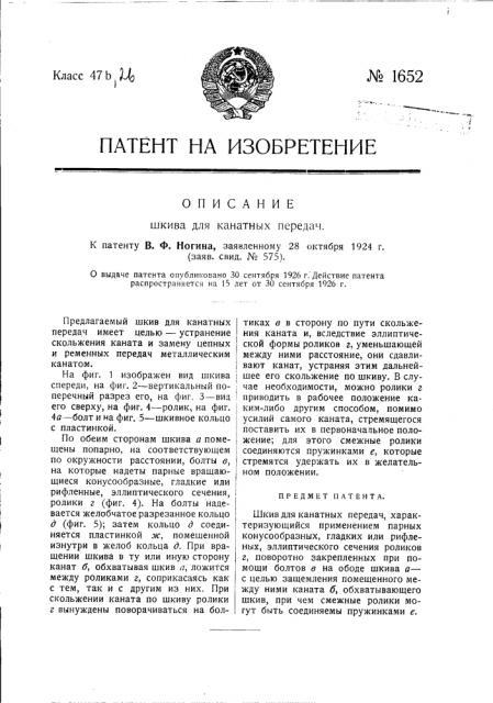 Шкив для канатных передач (патент 1652)