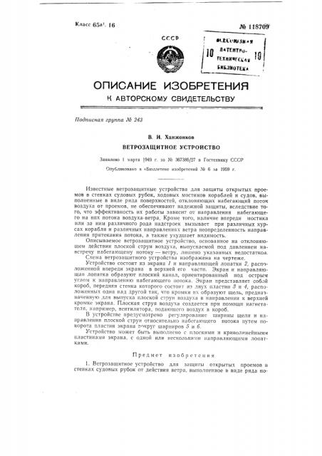 Ветрозащитное устройство (патент 118709)
