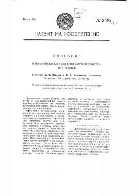 Приспособление для пуска в ход двигателей внутреннего горения (патент 2730)