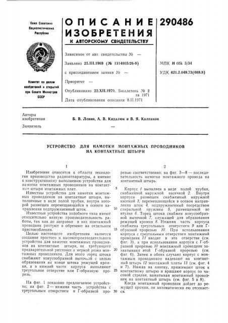 Для намотки монтажных проводников на контактные штыри (патент 290486)