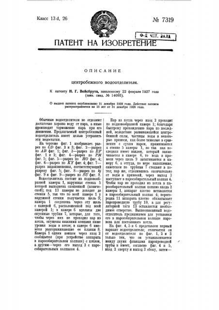 Центробежный водоотделитель (патент 7319)