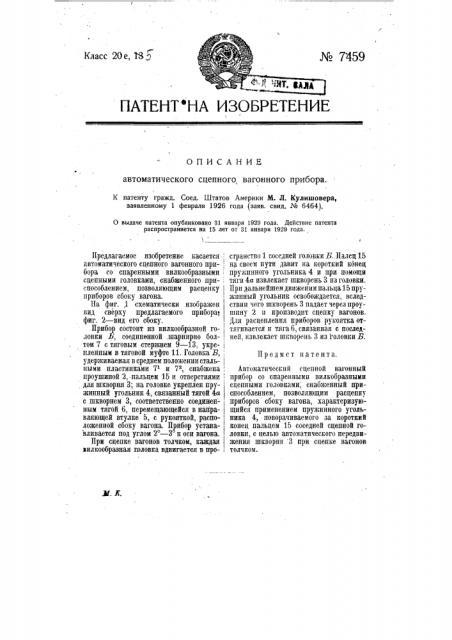 Автоматический сцепной вагонный прибор (патент 7459)