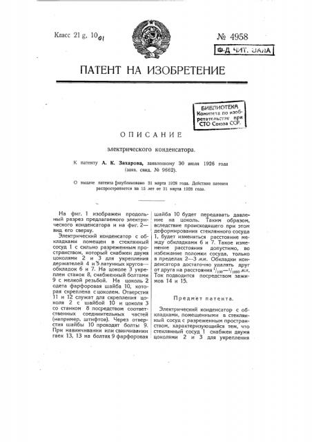 Электрический конденсатор (патент 4958)