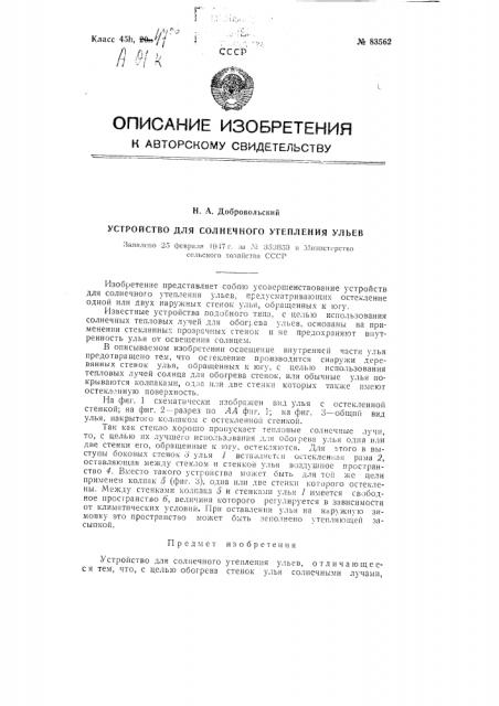 Устройство для солнечного утепления ульев (патент 83562)
