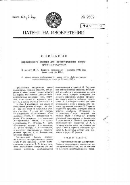 Керосиновый фонарь для проектирования непрозрачных предметов (патент 2602)