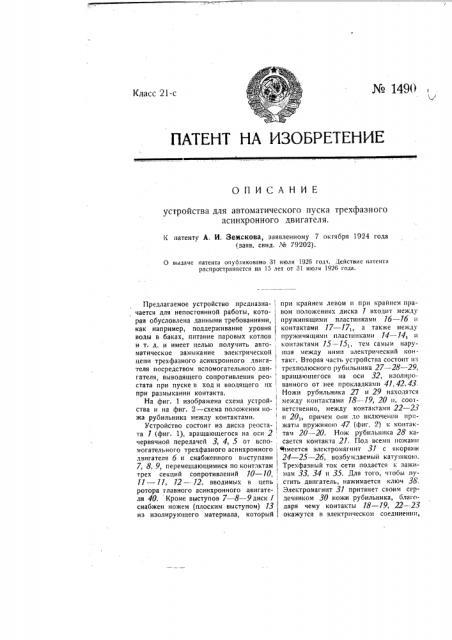 Устройство для автоматического пуска трехфазного асинхронного двигателя (патент 1490)