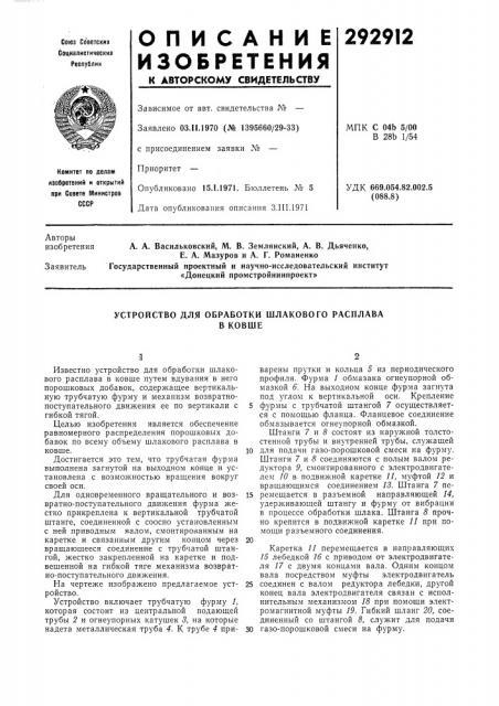 Устройство для обработки шлакового расплавав ковше (патент 292912)